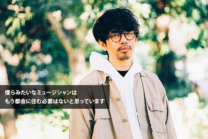 後藤正文が語る「もう都会に住む必要はない」 故郷・島田の思い出