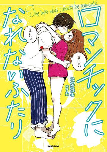 mame『ロマンチックになれないふたり』(2018年、KADOKAWA)