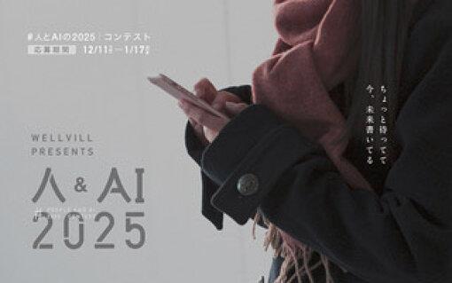 『「#人とAIの2025」コンテスト』メイン画像
