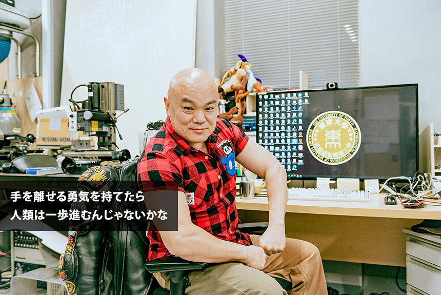 AI研究者・光吉俊二が語る、人間を越えた知能の正しい使い方