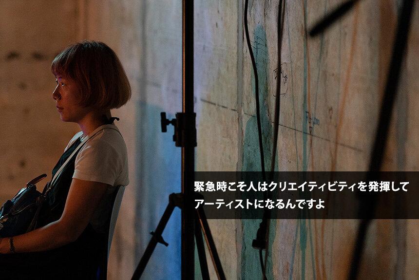 毛利悠子が思う「創造パンデミック」緊急時こそクリエイティブに