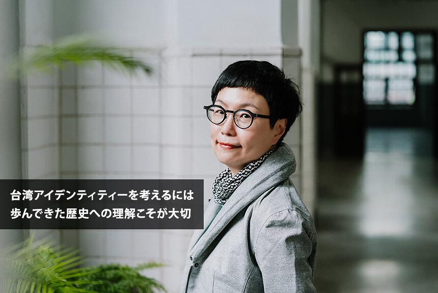 感染封じた台湾、文化芸術のキーマンが問う「台湾とはなにか?」