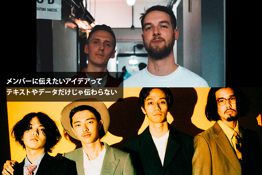 yonawo×HONNE 福岡とロンドン、この時代に音楽を作る二者