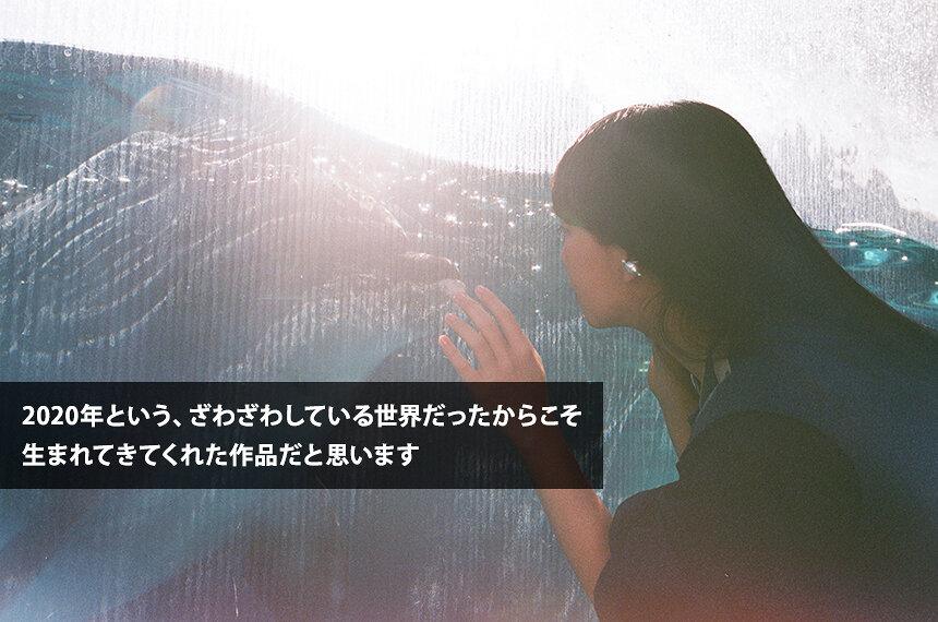 青葉市子が『アダンの風』で見つめた、時代のざわめきの向こう側