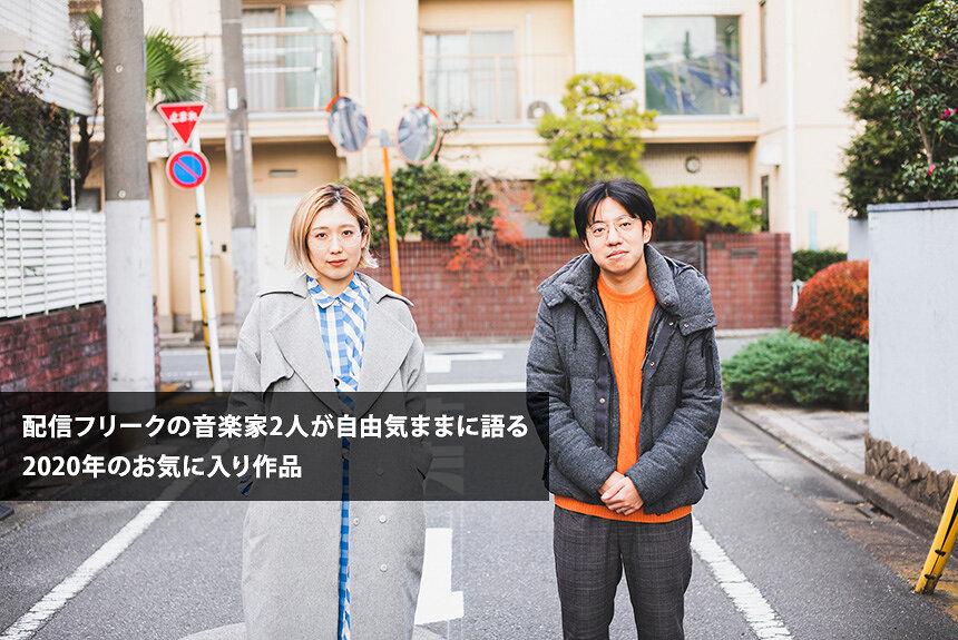 入江陽×柴田聡子 雑談上等! 2020年の動画配信作品を回想