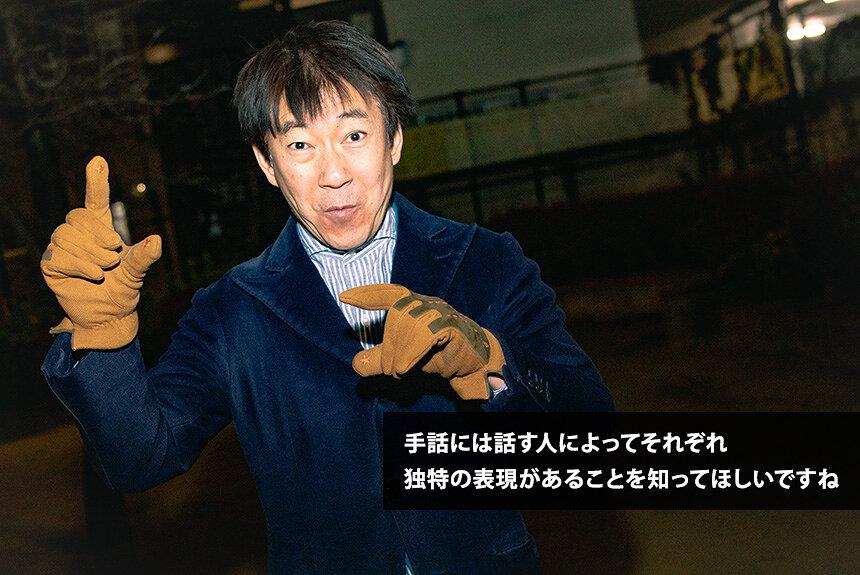 手話という表現の世界。NHK手話ニュース那須英彰が語る