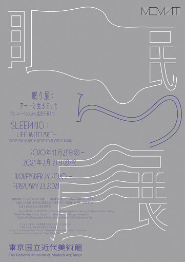 『眠り展』メインビジュアル / デザイン:平野篤史(AFFORDANCE)