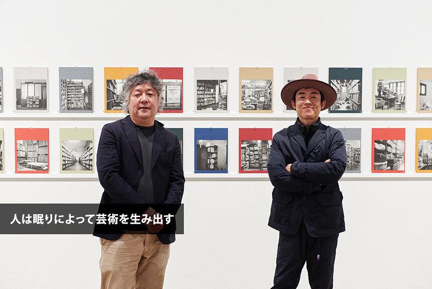 茂木健一郎×GOMA 「眠り展」から広がる想像の力、生きる意味
