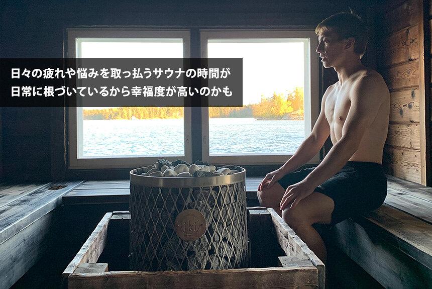 サッカー選手・田中亜土夢が没頭する、フィンランドの本場サウナ