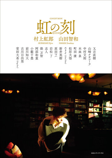 村上虹郎・山田智和『虹の刻』書影