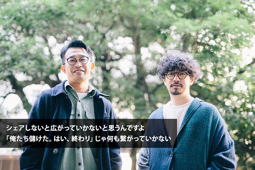 横浜の街で育んだ感性を糧に アジカン後藤正文×GREENROOM代表