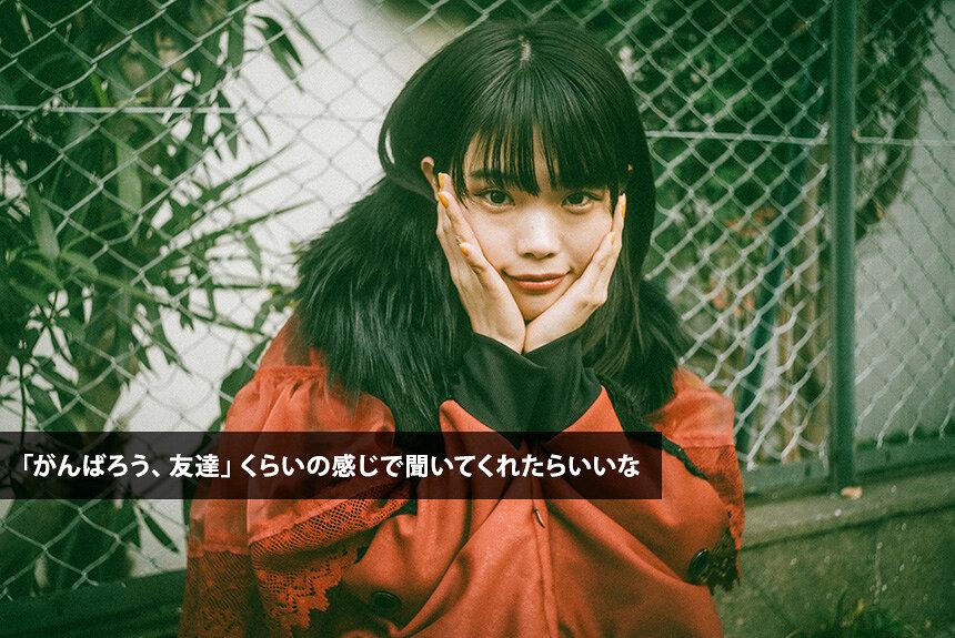 アイナ・ジ・エンドの心の内を込めた『THE END』 亀田誠治と語る