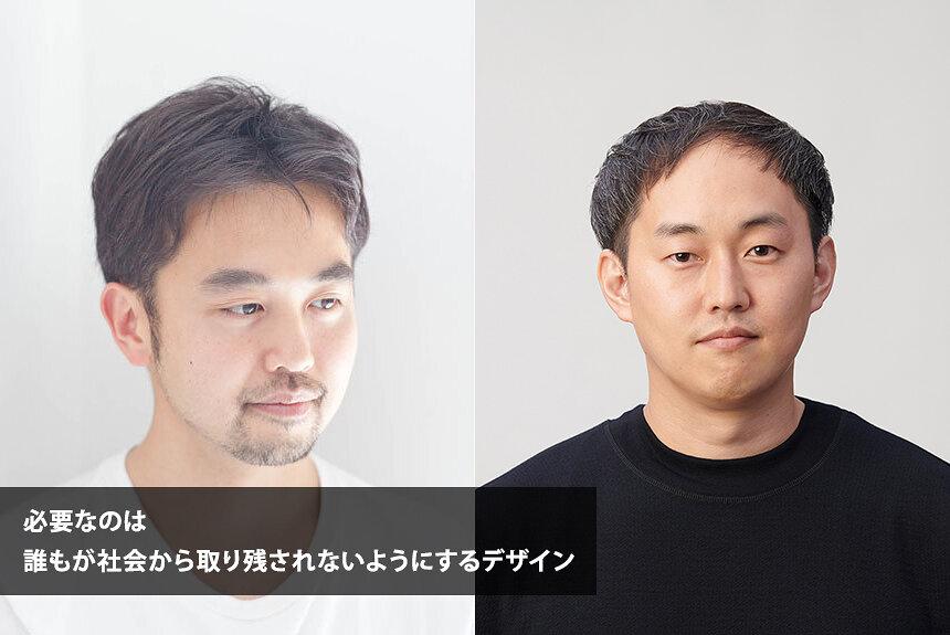 ドミニク・チェン×原田祐馬「わかりあえない」から始めるデザイン
