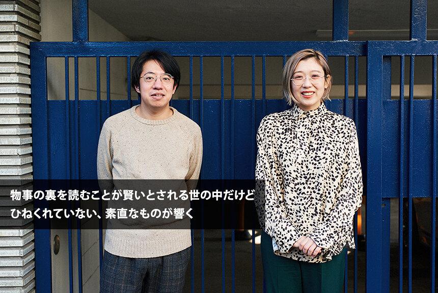 入江陽×柴田聡子 配信のドラマから感じる、フィクションの功罪