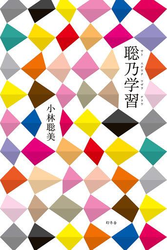 小林聡美が5年に渡って書き続けたエッセイを書籍化。2019年11月に刊行された『聡乃学習』
