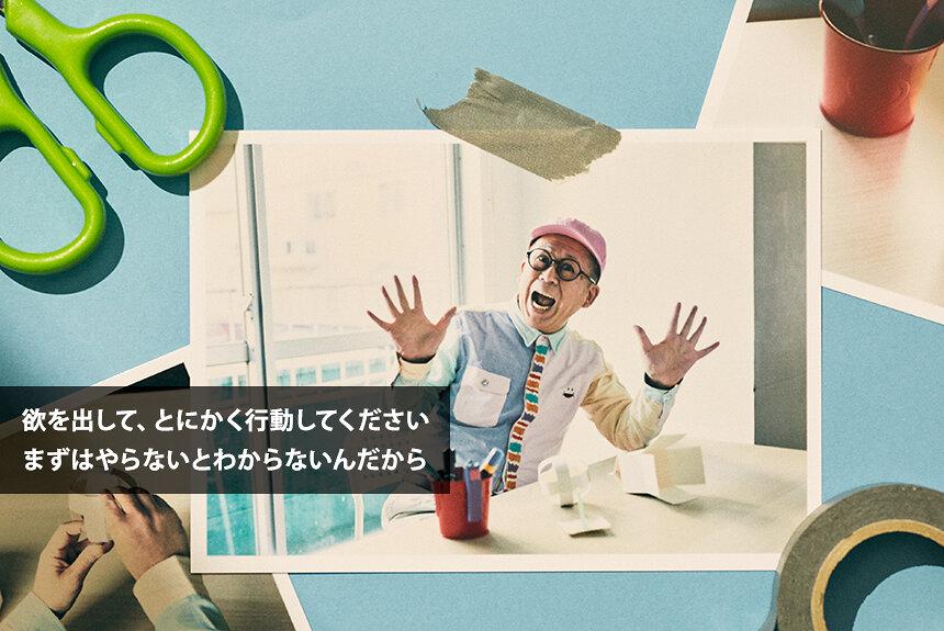 「わくわくさん」を生きる久保田雅人が語る、自分の道の選び方