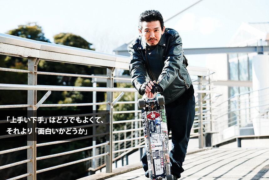 プロスケーター森田貴宏の遊びの美学 のめり込むのもほどほどに