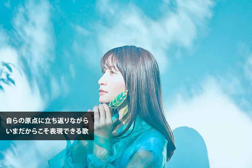 中島愛、楽曲に導き出された本当の自分らしさ 尾崎雄貴と語る