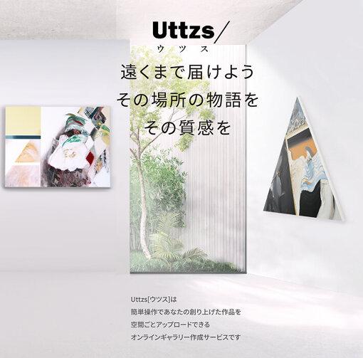GCカタパルトから生まれたプロジェクト「Uttzs[ウツス]」