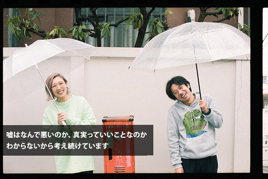 入江陽×柴田聡子 YouTubeやドキュメントに潜むアブない「真実らしさ」