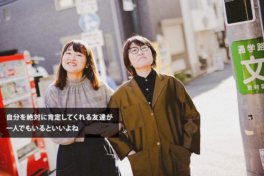 オアシズ光浦靖子へ吉住が訊く。30代からの人生・恋愛・芸のこと