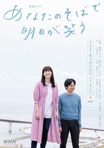 『東日本大震災10年 特集ドラマ「あなたのそばで明日が笑う」』あらすじ:宮城県石巻市を舞台に行方不明の夫を待ち続ける女性(綾瀬はるか)が震災を知らない建築士(池松壮亮)と出会い、心を通わせていく。ふたりの想い、願い、それを見守る人々の優しい心に包まれて、前を向き、歩み始める愛の物語。
