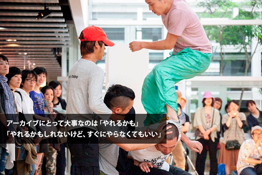 塚原悠也×渡邉朋也 アーカイブは100年後の創造性を刺激する