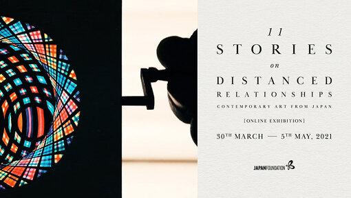 オンライン展覧会『11 Stories on Distanced Relationships: Contemporary Art from Japan(距離をめぐる11の物語:日本の現代美術)』は2021年3月30日(火)~5月5日(水・祝)に開催