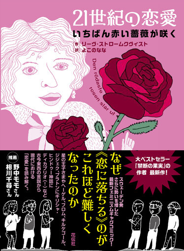 リーヴ・ストロームクヴィスト著、よこのなな訳『21世紀の恋愛 いちばん赤い薔薇が咲く』(花伝社、2021年)