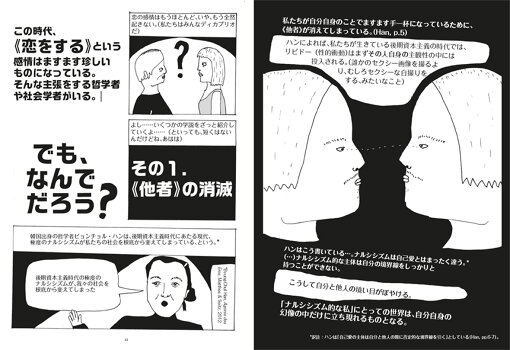 『21世紀の恋愛 いちばん赤い薔薇が咲く』より。韓国出身の哲学者ビョンチョル・ハンは、本作の学術的ナビゲーターのひとり。「現代の極度のナルシシズムのなかでは、他人の他者性が奪われ、他人は自分を承認する『鏡』として機能する」と主張する