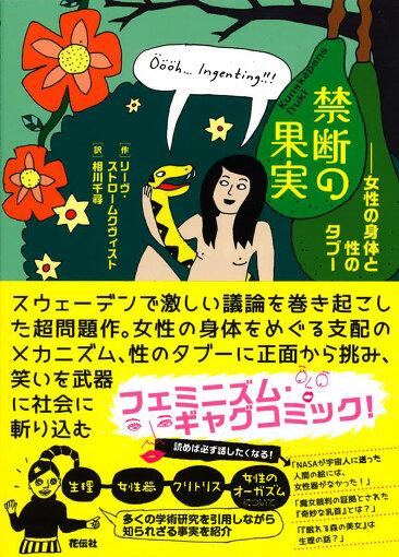 リーヴ・ストロームクヴィスト著、相川千尋訳『禁断の果実――女性の身体と性のタブー』(花伝社、2018年)