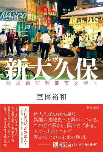 室橋裕和『ルポ新大久保 移民最前線都市を歩く』辰巳出版