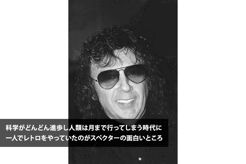 高橋健太郎と鈴木惣一朗に聞く、フィル・スペクターの光と影