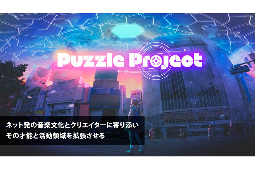 Puzzle Projectとは?YOASOBIの仕掛け人と3人の10代が語る
