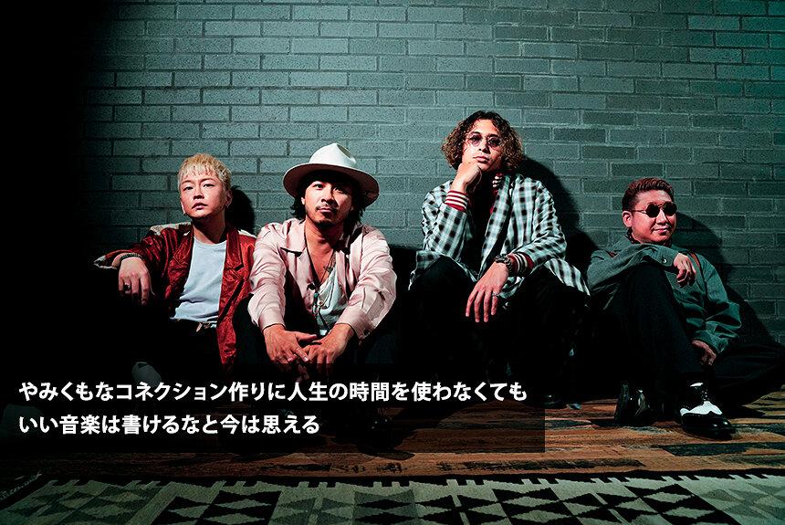 SPiCYSOLが東京を離れて語る 茅ヶ崎に暮らして鳴らす嘘のない音