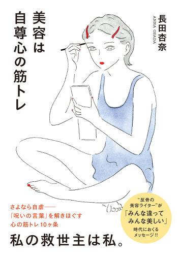 長田の著書『美容は自尊心の筋トレ』書影。「モテるためにはこうあるべき」など、凝り固まった固定概念をストレッチするように少しずつほぐしながら、自尊心を鍛えていく「筋トレ」について綴られている。
