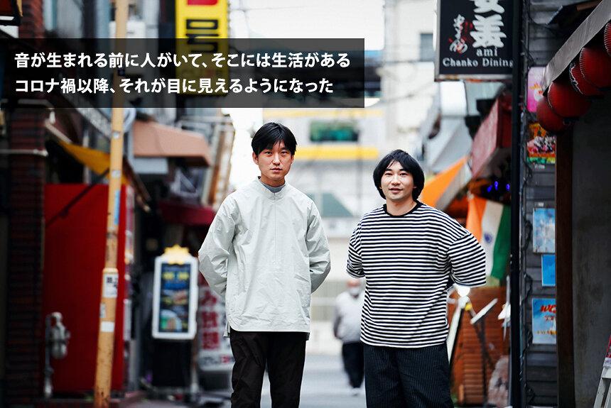 蓮沼執太×和田永 変容する社会の中で、音楽を閉ざさないための実践