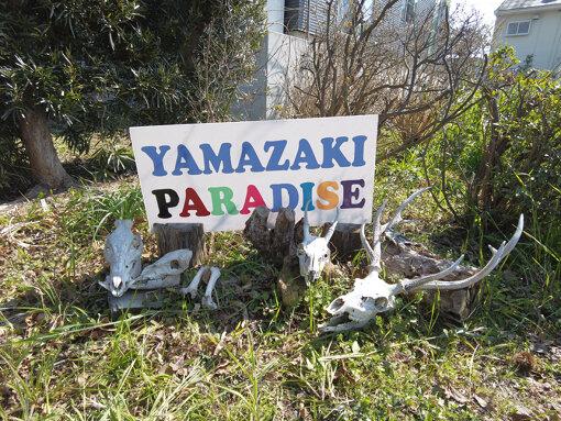 「YAMAZAKI PARADISE」の看板 / 撮影:CINRA.NET編集部
