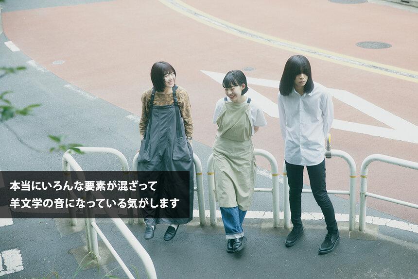 羊文学を形づくる「音」 6つの日本語曲を選んで3人で語り合う