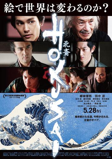映画『HOKUSAI』ポスタービジュアル ©2020 HOKUSAI MOVIE