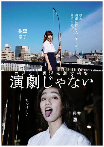 根本は今年3月、自身が「演劇の修行」期間に入ったことを発表。3月14日には長井短と、観客からのコメントをリアルタイムで受け付ける新作ふたり芝居を配信した。