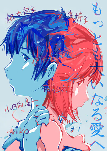 『第65回岸田國士戯曲賞』最終候補に選出された月刊「根本宗子」『もっとも大いなる愛へ』イメージビジュアル。伊藤万理華らが出演した。