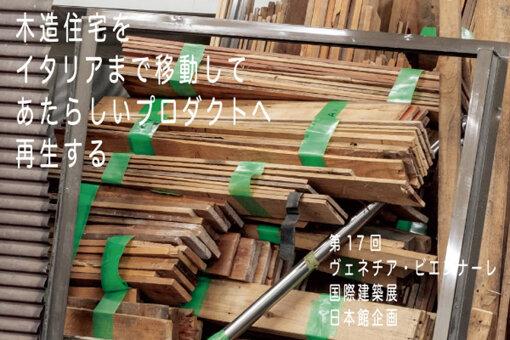 『コロナ禍で延期されたヴェネチア・ビエンナーレ建築展の日本館関連企画を盛り上げたい』クラウドファンディングは目標額を大幅に上回り2020年10月に終了した