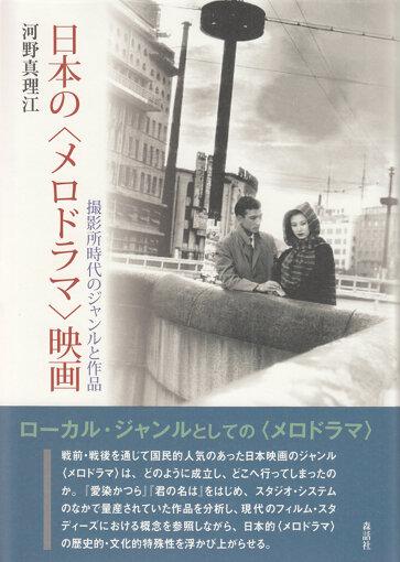 河野さんの著書『日本の〈メロドラマ〉映画 撮影所時代のジャンルと作品』書影