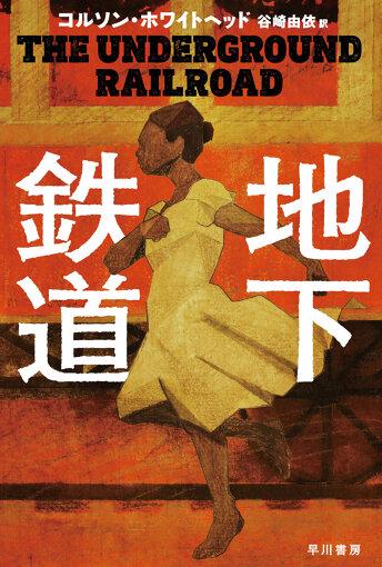 コルソン・ホワイトヘッド『地下鉄道』表紙(谷崎由依訳、ハヤカワepi文庫刊行)『ピュリツァー賞』『全米図書賞』『アーサー・C・クラーク賞』など受賞