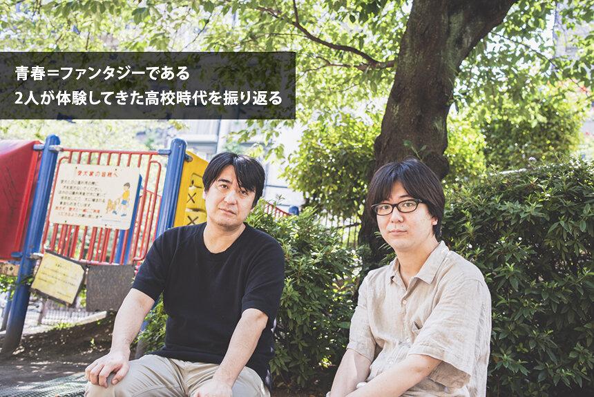 三浦直之×佐久間宣行 高校時代の東京への憧れが、今につながってる