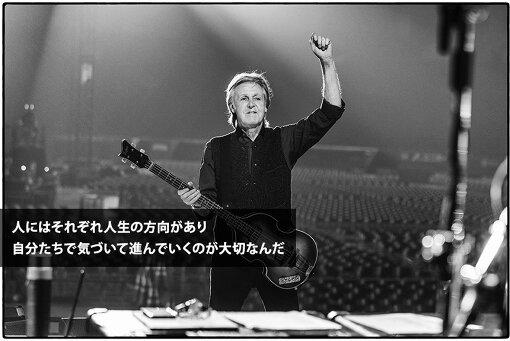 参考記事:『ポール・マッカートニーが日本で語る、感受性豊かな若い人たちへ』