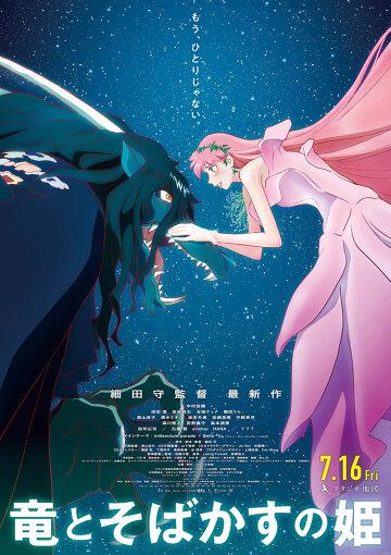 2021年7月16日(金)に公開した映画『竜とそばかすの姫』©2021 スタジオ地図