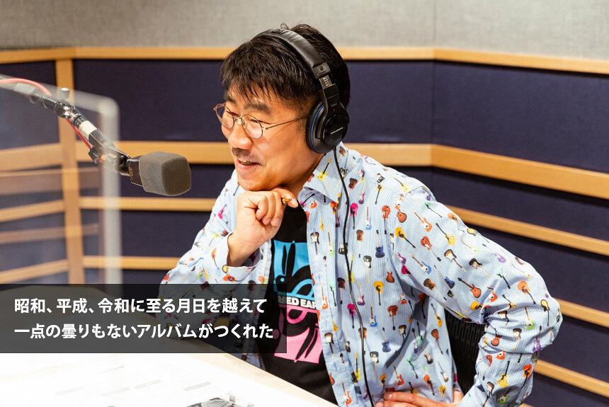 亀田誠治が語る、松本隆トリビュートという50年間のJ-POP大全