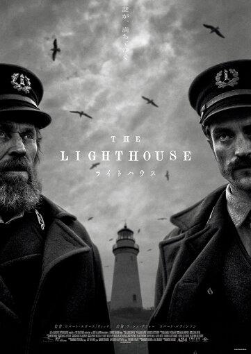 『ライトハウス』あらすじ:1890年代、ニューイングランドの孤島に2人の灯台守がやって来る。彼らにはこれから4週間に渡って、灯台と島の管理を行う仕事が任されていた。だが、年かさのベテラン、トーマス・ウェイク(ウィレム・デフォー)と未経験の若者イーフレイム・ウィンズロー(ロバート・パティンソン)は、そりが合わずに初日から衝突を繰り返す。険悪な雰囲気のなか、やってきた嵐のせいで2人は島で孤立状態になってしまう。 ©2019 A24 Films LLC. All Rights Reserved.